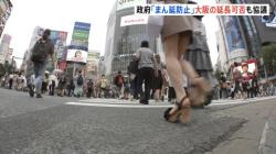 「ひるおび」で渋谷の街撮りでミニスカのスカートの中が見えちゃうパンチラ事故の画像