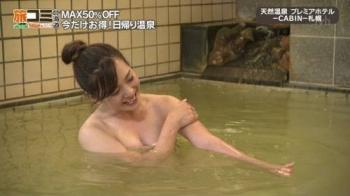 北海道 美人人妻レポーター芳賀愛華、温泉おっぱいハミ出しエロすぎ!!の画像