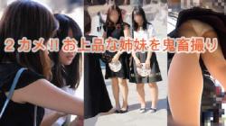 【BG作品】2カメ!!お上品な姉妹を鬼畜撮り【パンチラ盗撮】の画像